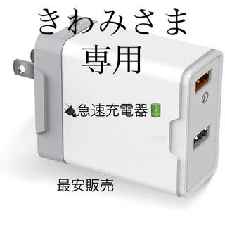 急速充電器 USB急速充電器 コンセント スマホ充電器