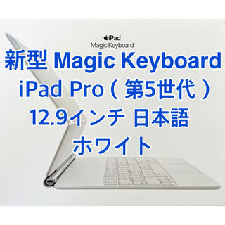 Apple - 新型Magic Keyboard  iPad Pro(第5世代) 12.9インチ