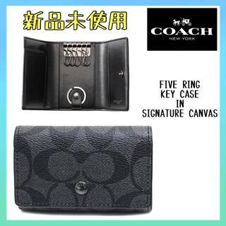 コーチ(COACH)の【新品タグ付き】17 コーチ キーケース 5連 キーリング付き メンズ(キーケース)