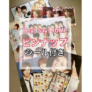 ヘイセイジャンプ(Hey! Say! JUMP)のHey!Say!JUMP ピンナップセット☆一冊まるごとNYC&シール付き(アイドルグッズ)