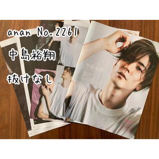 ヘイセイジャンプ(Hey! Say! JUMP)の【中島裕翔】anan 2021.8月(抜けなし )(アイドルグッズ)