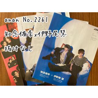 ヘイセイジャンプ(Hey! Say! JUMP)の【知念侑李x伊野尾慧】anan 2021.8月(抜けなし )(アイドルグッズ)