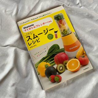 バイタミックス(Vitamix)のVitantonioマイボトルブレンダ-で作るヘルシ-スム-ジ-レシピ(料理/グルメ)