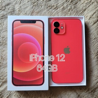 iPhone - 【iPhone12】64GB PRODUCT RED 赤 極美品