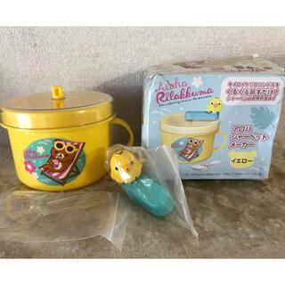 サンエックス(サンエックス)の新品 リラックマ  アロハ シャーベット メーカー(調理道具/製菓道具)