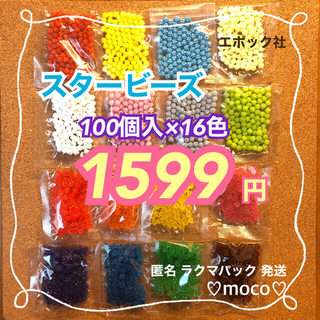 エポック(EPOCH)の【アクアビーズ ★スタービーズ セット】約100個入×16袋(知育玩具)