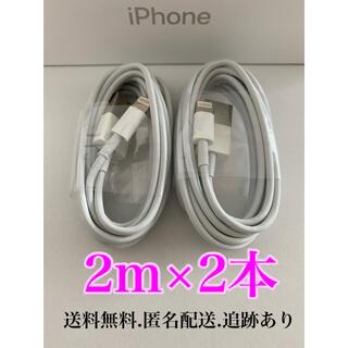 iPhone - iPhone充電器ケーブル2m2本