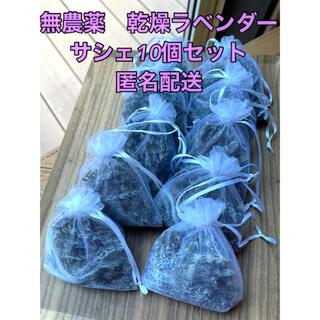 無農薬 乾燥ラベンダー サシェ 10個セット(ドライフラワー)
