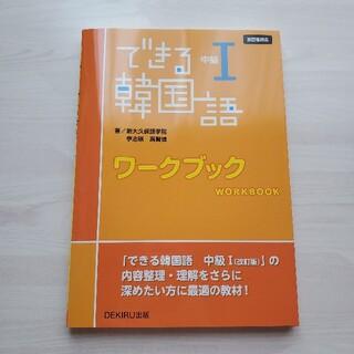 できる韓国語中級1ワークブック 改訂版