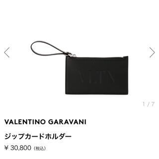 valentino garavani - ヴァレンティノ ガラヴァーニ ジップカードホルダー