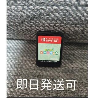 Nintendo Switch - あつまれ どうぶつの森 ソフトのみ Nintendo Switch