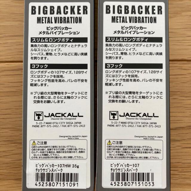 JACKALL(ジャッカル)のジャッカル ビッグバッカー107 107HW サゴシスパーク 2個セット スポーツ/アウトドアのフィッシング(ルアー用品)の商品写真