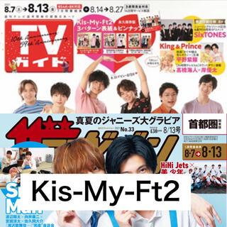 キスマイフットツー(Kis-My-Ft2)のキスマイ テレビ誌 切り抜き(アート/エンタメ/ホビー)