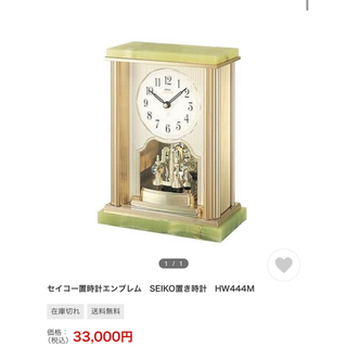 SEIKO - 【本日限定価格】セイコー SEIKO 置き時計