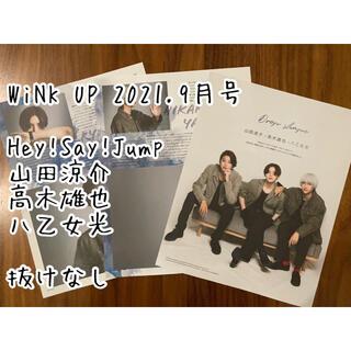 ヘイセイジャンプ(Hey! Say! JUMP)の【Hey!Say!Jump】WINKUP 9月号 (抜けなし)(アイドルグッズ)
