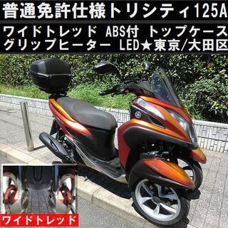 ヤマハ - 普通免許仕様ABS付トリシティ125!1.4万km台 BOX Gヒーター LED