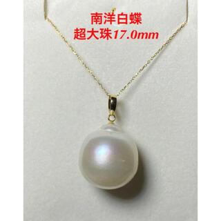 南洋白蝶真珠 超大珠17.0mm ネックレス