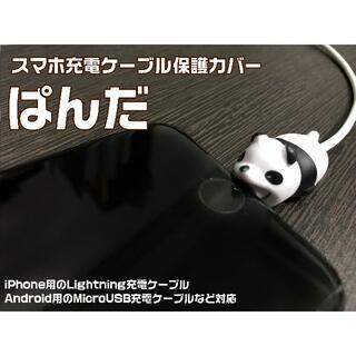 スマホ充電ケーブル保護カバー パンダ ケーブルバイト SUM106(その他)