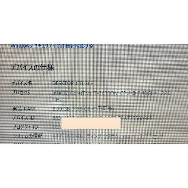 NEC(エヌイーシー)のEBISさん専用ノートパソコン 最強 i7 , 1TB  NEC LL750 スマホ/家電/カメラのPC/タブレット(ノートPC)の商品写真