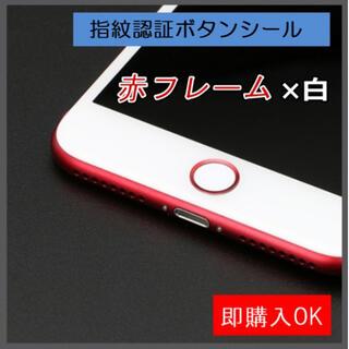 赤フレーム×白 指紋認証シール ホームボタン シール (その他)