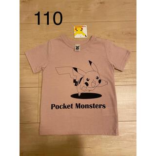 ポケモン(ポケモン)の新品・タグ付き ポケモン Tシャツ ピンク ピカチュウ 110cm(Tシャツ/カットソー)