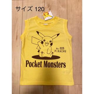 ポケモン(ポケモン)の新品・タグ付き ポケモン タンクトップ 黄色 ピカチュウ 120cm(Tシャツ/カットソー)
