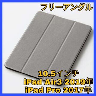 エレコム(ELECOM)のiPad Air3 Pro 10.5 ケース カバー フラップ ネイビー グレー(iPadケース)