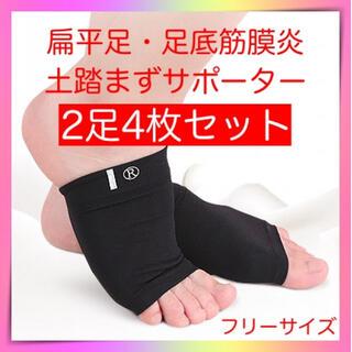 2足4枚セット 黒色 扁平足 サポーター 筋膜炎 土踏まず 足用アーチ  靴下