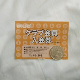ラウンドワン株主優待 8枚(ボウリング場)