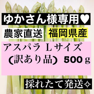 ゆかさん様専用♥アスパラLサイズ(訳あり品)(野菜)
