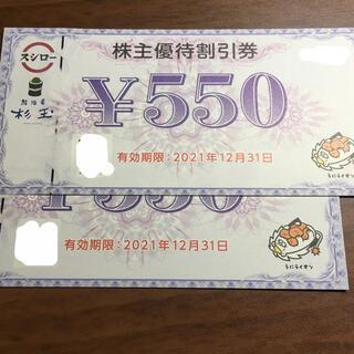 スシロー 優待券 500円✖️2枚(レストラン/食事券)