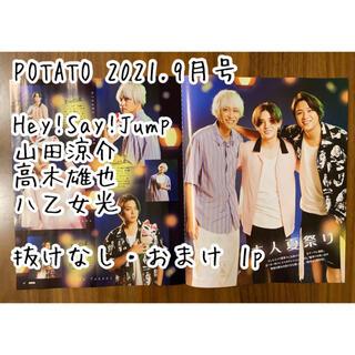ヘイセイジャンプ(Hey! Say! JUMP)の【Hey!Say!Jump】POTATO 9月号 メイン(抜けなし)+おまけ(アイドルグッズ)