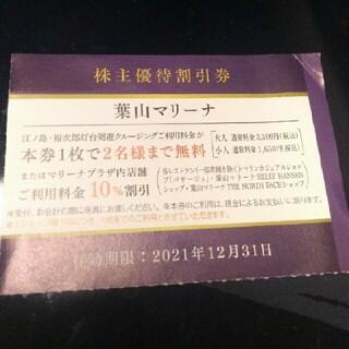 葉山マリーナ 株主優待券一枚(その他)