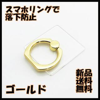 スマホリング ゴールド クリア バンカーリング 透明 スタンドリング 四角(その他)