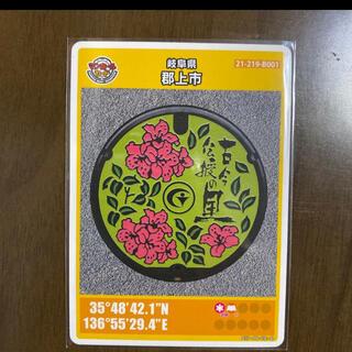 マンホールカード(岐阜県)(印刷物)