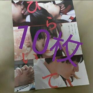 ひらいて フライヤー10枚セット 作間龍斗HiHi Jets/ジャニーズJr.(印刷物)