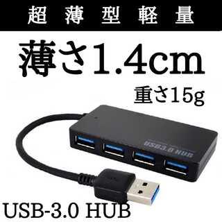 超薄型USB3.0ハブ 4つ口ポート 軽量15g