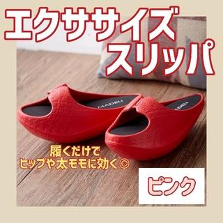 サンダル エクササイズサンダル 履くだけ ヒップアップ 脚痩せ トレーニング(エクササイズ用品)