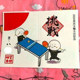 宝徳寺 2020東京五輪記念限定御朱印 『卓球』(印刷物)