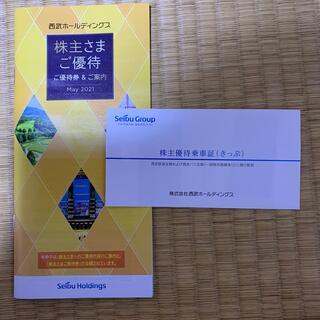 西武株主優待+株主優待乗車証(きっぷ)(その他)