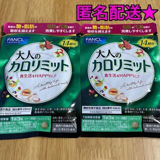 FANCL - ファンケル 糖や脂肪の吸収を抑える! 大人のカロリミット 14回分 2袋