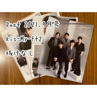 キスマイフットツー(Kis-My-Ft2)の【Kis-My-Ft2】Duet 9月号 メイン(抜けなし)(アイドルグッズ)