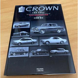 トヨタ(トヨタ)のトヨタクラウン 日本初の純国産高級車の変遷(カタログ/マニュアル)