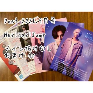 ヘイセイジャンプ(Hey! Say! JUMP)の【Hey!Say!Jump】Duet 9月号 抜けなし+おまけ(アイドルグッズ)