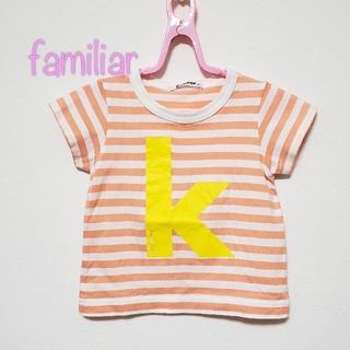 ファミリア(familiar)の【90】ファミリア 半袖 Tシャツ(Tシャツ/カットソー)