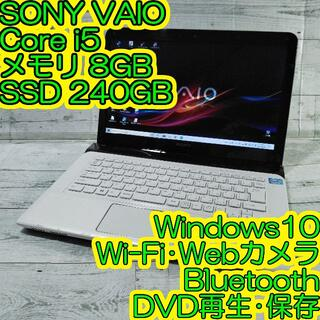 SONY - SONY バイオ E14 ノートパソコン i5 8GB 新品SSD DVDカメラ