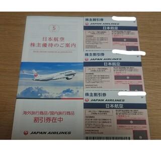 ジャル(ニホンコウクウ)(JAL(日本航空))のJAL 日本航空 株主優待券 3枚 + 冊子 セット(その他)