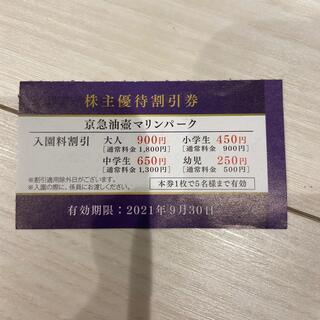 京急油壺マリンパーク 入園料割引券(その他)