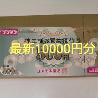 コスモス薬品10000円分(その他)