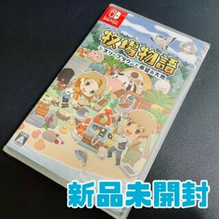 Nintendo Switch - 新品未開封 Switch 牧場物語 オリーブタウンと希望の大地
